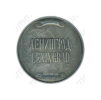 Настольная медаль «Архитектура Ленинграда. Памятники Октября»