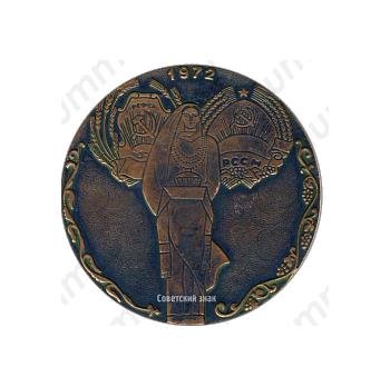 Настольная медаль «Дни литературы и искусства РСФСР в Молдавской ССР»