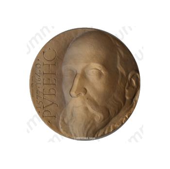 Настольная медаль «400 лет со дня рождения Питера Пауля Рубенса. Пробная»