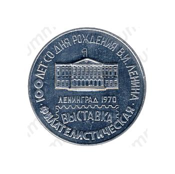 Настольная медаль «Филателистическая выставка. Ленинград. 100 лет со дня рождения В.И.Ленин»