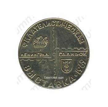 Настольная медаль «Филателистическая выставка Ленинград-Гданьск. Ленин»