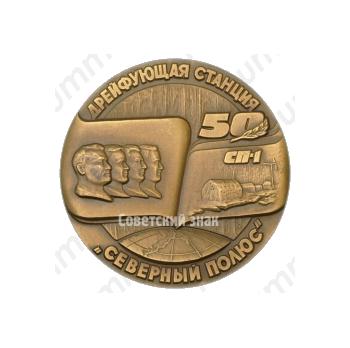 Настольная медаль «Советские исследования в Центральной Арктике»