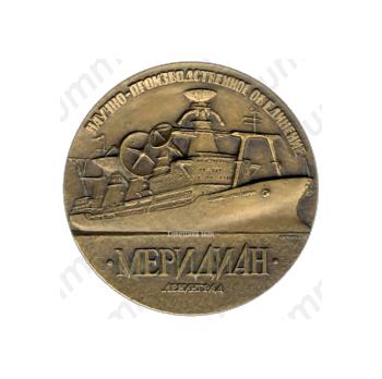 Настольная медаль «100 лет Научно-производственному объединению «Меридиан»»