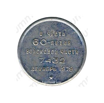 Настольная медаль «60 лет войсковой части 7432 декабрь 1979 г.»