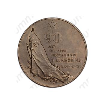 Настольная медаль «90 лет со дня рождения В.И. Ленина (1870-1960)»