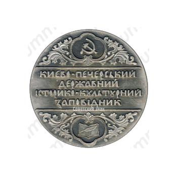 Настольная медаль «Киево-Печорский державный историко-культурный заповедник»
