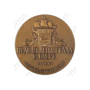 Настольная медаль «Неделя Ленинграда в Гавре. 20 лет породнения»