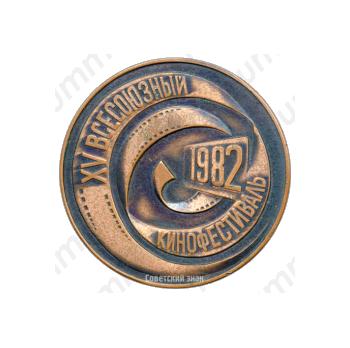 Настольная медаль «XV Всесоюзный кинофестиваль. Таллин апрель 1982»