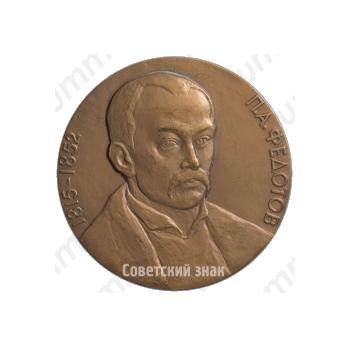 Настольная медаль «150 лет со дня рождения П.А.Федотова»