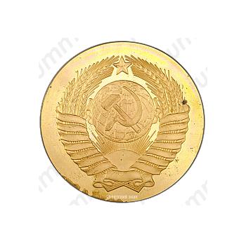 Настольная медаль «90 лет со дня рождения В.И. Ленина»