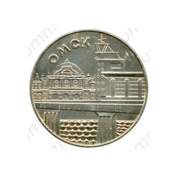 Настольная медаль «Омск»