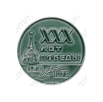Настольная медаль «30 лет Победы (1945-1974)»