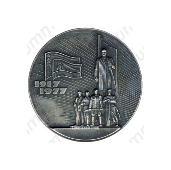 Настольная медаль «60 лет провозглашения Советской власти на Украине»