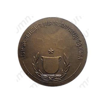 Настольная медаль «Первенство Литовской ССР. 3 место»