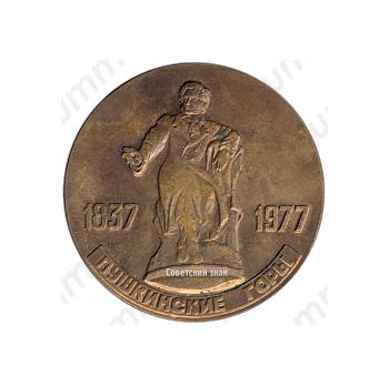 Настольная медаль «Пушкинские горы. Руслан и Людмила»