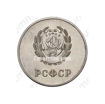 Серебряная школьная медаль РСФСР