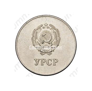 Серебряная школьная медаль Украинской ССР