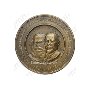 Настольная медаль «В память Второй годовщины Великой Октябрьской социалистической революции (1917-1919)»