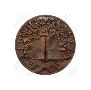 Настольная медаль «850 лет со дня рождения Низами»