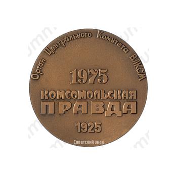 Настольная медаль «50 лет газете «Комсомольская правда»»