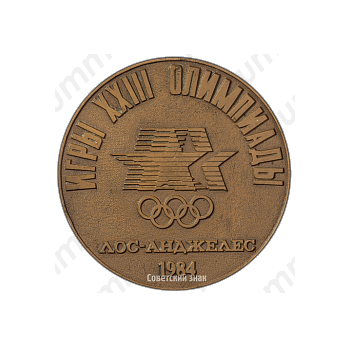 Настольная медаль «Сборная команда СССР. Игры XXIII Олимпиады в Лос-Анджелесе 1984»