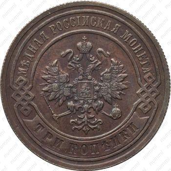 Медная монета 3 копейки 1892, СПБ (аверс)