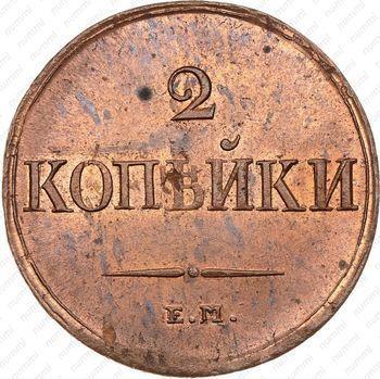 Медная монета 2 копейки 1838, ЕМ-НА (реверс)
