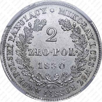Серебряная монета 2 злотых 1830, FH (реверс)