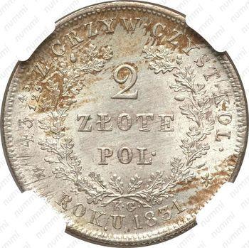 Серебряная монета 2 злотых 1831, KG (реверс)