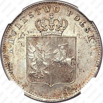 Серебряная монета 2 злотых 1831, KG (аверс)