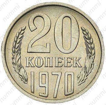Список интересных нам монет 20 копеек СССР