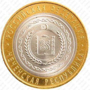 Список интересных нам монет 10 рублей России