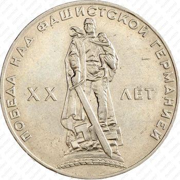 1 рубль 1965, 20 лет Победы - Реверс