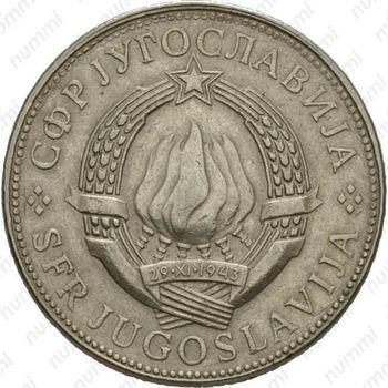 10 динаров 1977