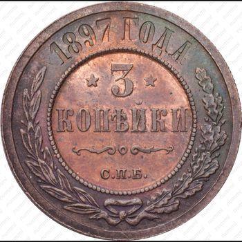 Медная монета 3 копейки 1897, СПБ (реверс)