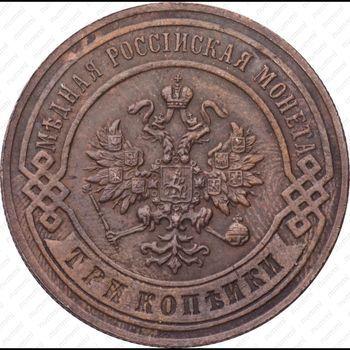 Медная монета 3 копейки 1897, СПБ (аверс)