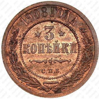 Медная монета 3 копейки 1908, СПБ (реверс)