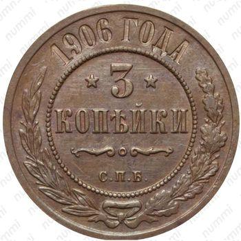 Медная монета 3 копейки 1906, СПБ (реверс)
