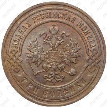 Медная монета 3 копейки 1906, СПБ (аверс)