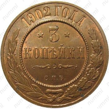 Медная монета 3 копейки 1902, СПБ (реверс)