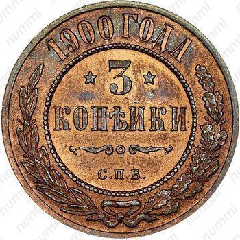 Медная монета 3 копейки 1900, СПБ (реверс)