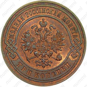 Медная монета 3 копейки 1900, СПБ (аверс)