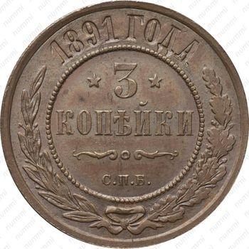 Медная монета 3 копейки 1891, СПБ (реверс)