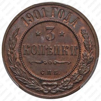 Медная монета 3 копейки 1901, СПБ (реверс)