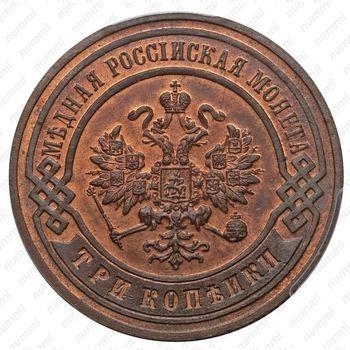 Медная монета 3 копейки 1901, СПБ (аверс)