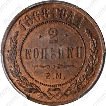 2 копейки 1868, ЕМ - Реверс
