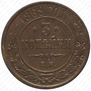 Медная монета 3 копейки 1869, ЕМ (реверс)