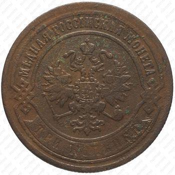 Медная монета 3 копейки 1869, ЕМ (аверс)