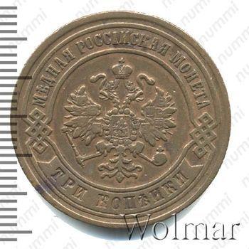 Медная монета 3 копейки 1871, ЕМ (аверс)