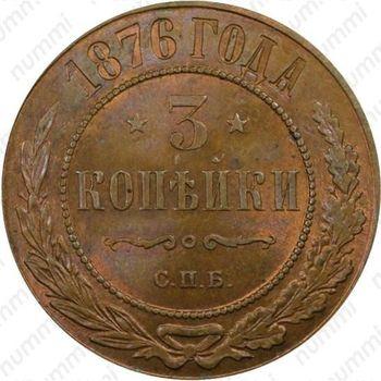 Медная монета 3 копейки 1876, СПБ (реверс)